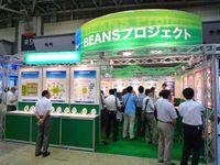 8_beans_640_2